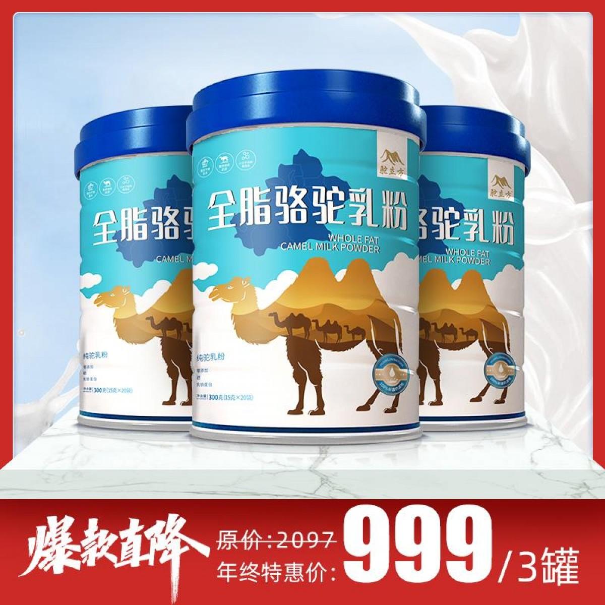 驼立方骆驼奶粉新疆正宗官方旗舰店中老年儿童成人纯驼乳粉300克