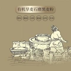 天山健客有机石磨黑麦粉