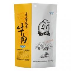 【艾尼大叔】新疆牛肉干50g* 5袋包邮新疆草原风味酱卤牛肉干