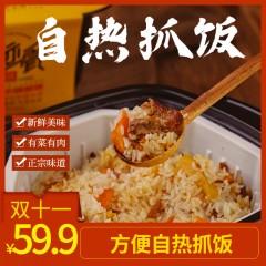 新疆美食谷恋骨自热手抓饭清真即速食夜宵米饭大份量整箱400g/盒